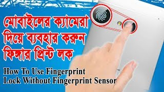 How To Use Fingerprint Lock Without Fingerprint Sensor| Android Apps Tutorial 2018