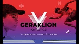 Соревнования по лёгкой атлетике Гераклион Атлетикс