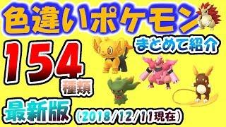SHINY POKEMON in POKEMON GO★LIST of 154 SHINY POKEMON