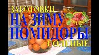 Помидоры на зиму соленые заготовки и засолка помидоров в банке