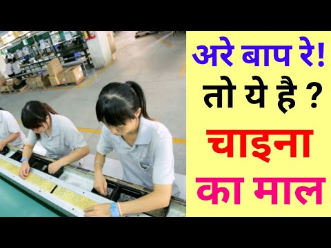 आख़िर कैसे बनाता है China अपना Cheap Smartphon Reality exposed China smartphone manufacture process