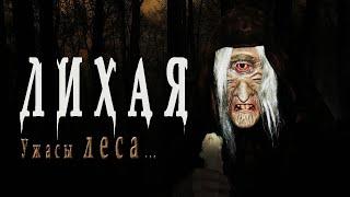 Страшные истории про лес. Лихая - Ю.Лихачева. Мистические рассказы про лес. Истории на ночь. Ужасы.