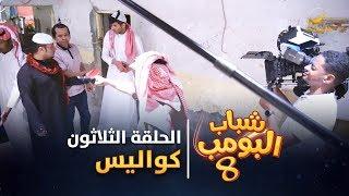 مسلسل شباب البومب 8 - الحلقه الثلاثون