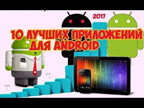 Скачать приложения для андроид youtube