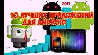 Лучшие приложения  для Android  / программы для андроид