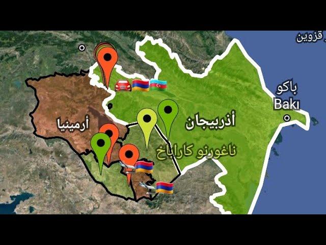 خريطة الصراع/بين🇦🇿 اذربيجان وارمينيا🇦🇲 واحدث التطورات - YouTube