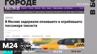 """""""Жизнь в большом городе"""": такси - Москва 24"""