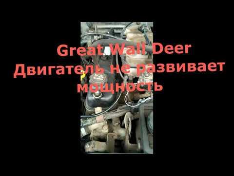 #Great Wall Deer.Двигатель не развивает мощность,работает не устойчиво.