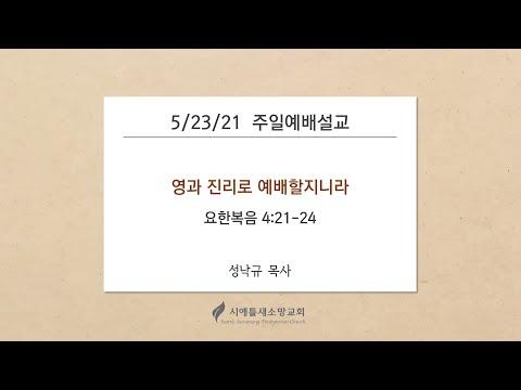 """<5/23/21 주일설교> """"영과 진리로 예배할지니라"""""""