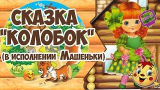 Колобок - русская народная сказка для малышей