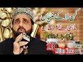 Kan La Ke Suniya Mahi Ne Arza   Qari Shahid Mehmood Qadri   