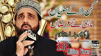 Kan La Ke Suniya Mahi Ne Arza|| Qari Shahid Mehmood Qadri ||