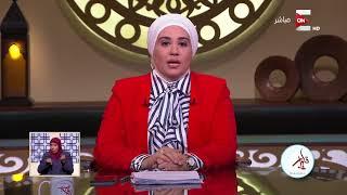 قلوب عامرة - د. نادية عمارة توضح السبب من تسمية أحكام الشرع بالتكاليف