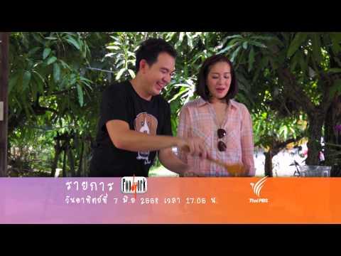 TV SPOT FOODWORK : มะม่วงขาวนิยม : ไดอาน่า จงจินตนาการ