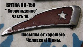 VYATKA-150 VP. ''U uyg'onish'', qismi, 19. (Yaxshi kishi, shinalar dan to'plami)