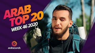Top 20 Arabic Songs of Week 46, 2020 أفضل 20 أغنية عربية لهذا الأسبوع 🔥🎶