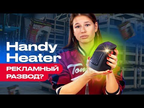 Обогреватель HANDY HEATER. Проверка рекламы + КОНКУРС