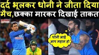 Ind vs Aus 2nd ODI : Dhoni ने छक्का मारकर जीता दिया मैच, सब रह गए हैरान | Headlines Sports