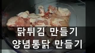 음식 요리  )))   닭튀김만들기, 닭튀김, 양념통닭…