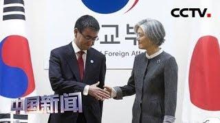 [中国新闻] 韩日外长今日举行双边会谈 双方或重申各自立场 贸易摩擦问题难有突破 | CCTV中文国际