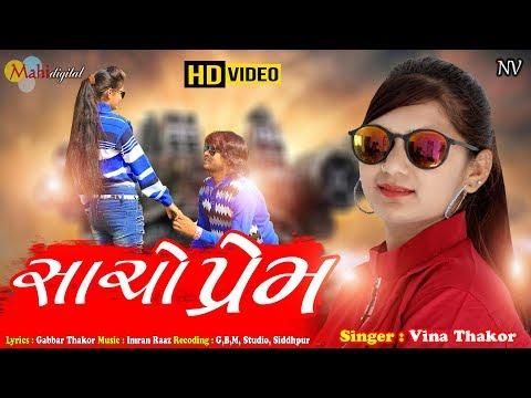 Sacho Prem | Vina Thakor New Hd Video Song | Gabbar Thakor Gujarati Best Love Song 2019