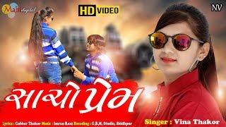 Sacho Prem | Vina Thakor New Hd Video Song | Gabbar Thakor Gujarati Best Love Song 2019