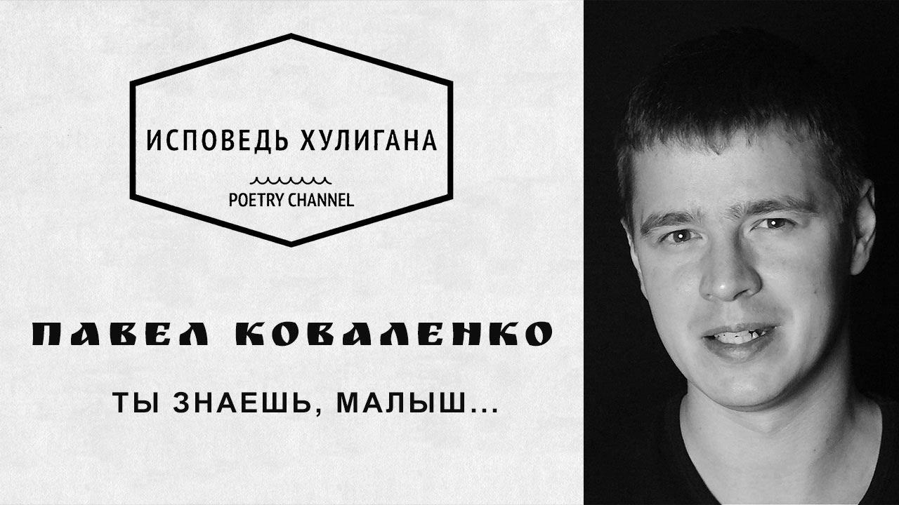 """""""Ты знаешь, малыш..."""" Павел Коваленко"""