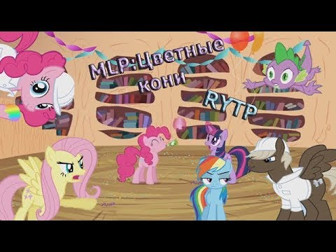 MLP:Цветные кони РИТП