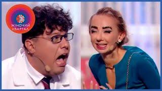 Слишком красивая жена пластического хирурга - ЛЕТНИЕ ПРИКОЛЫ 2020 | Женский Квартал