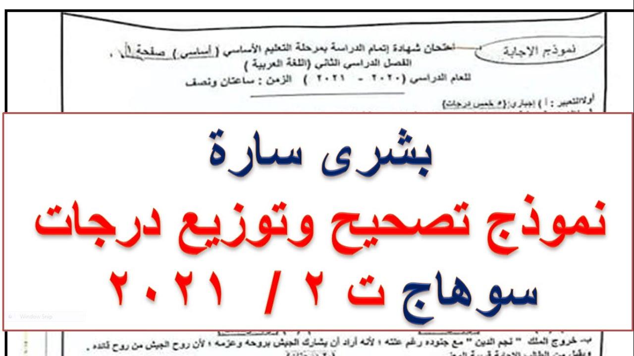 نموذج إجابة وتوزيع درجات امتحان اللغة العربية الشهادة الاعدادية محافظة سوهاج 2021