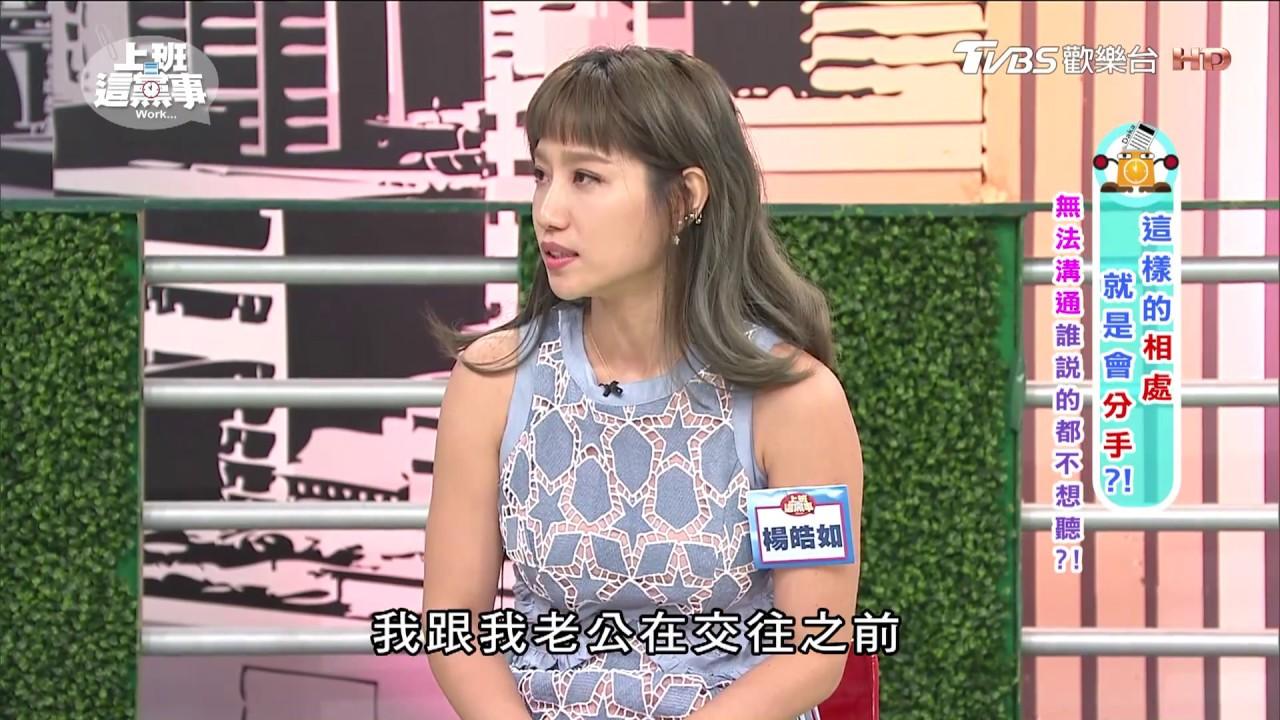 楊皓如與老公熱戀期只有半年 上酒店生氣鬧翻?! 上班這黨事 20170630 (1/4) - YouTube