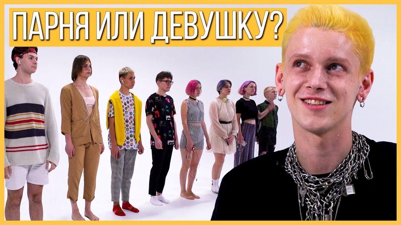 Выбрать 1 из 8 парней и девушек / Оценка внешности от 1 до 10 ЛГБТ Рейтинг