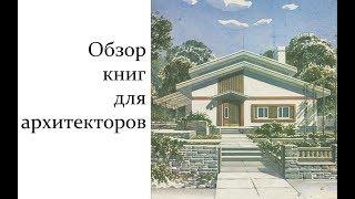 Обзор книг для архитекторов