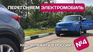 Электроавтомобиль из Германии. Часть #4 | Как заряжать в России?