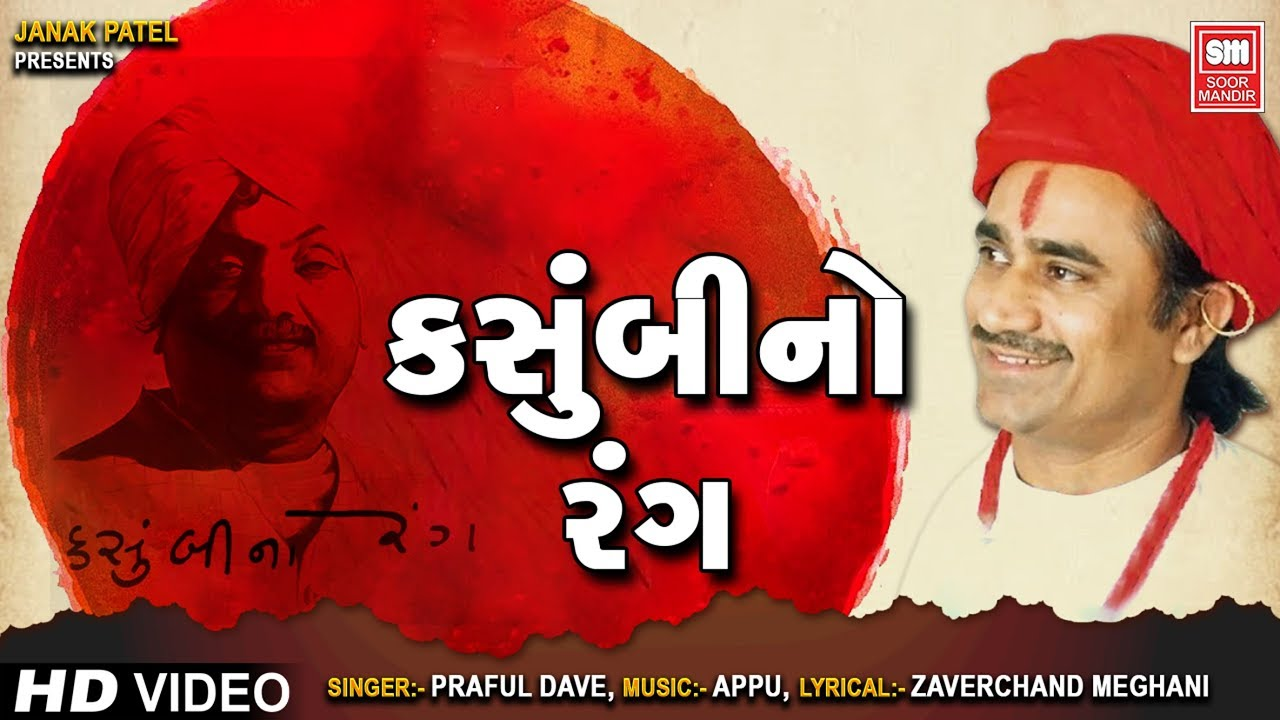 કસુંબીનો રંગ | Kasumbi No Rang | Praful Dave | Popular Gujarati Song | Gujarati Song 2020