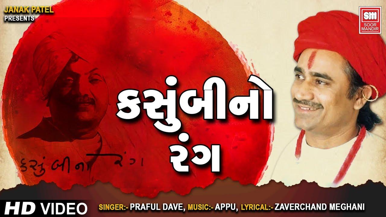 કસુંબીનો રંગ | Kasumbi No Rang | Praful Dave | Popular Gujarati Song | Gujarati Song 2020