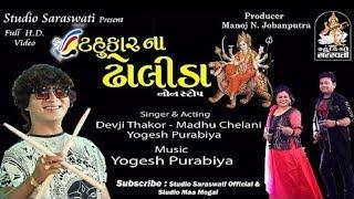 TAHUKAR NA DHOLIDA || DJ Non Stop Promo || HD VIDEO || NAVRATRI 2017 GARBA || RDC Gujarati
