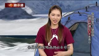 【台灣啟示錄 預告】連她的雪巴人都喊累 台灣正妹連征八千米高山