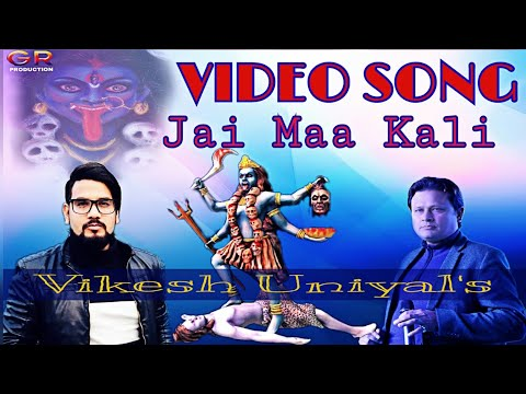 Jai Maa Kali | New Video Song | Vikesh Uniyal | Lyrics-Gajendra Rana | New Garhwali Jagar |