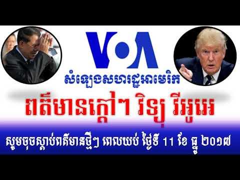 Download Youtube: VOA Khmer radio,Khmer breaking news, Cambodia Politics News,Cambodia News,By Neary khmer