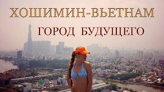 видео Туры в Хошимин (Сайгон) из Москвы 2018