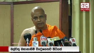 Stance of Malwathu and Asgiri Joint Sangha Council on Constitution explained