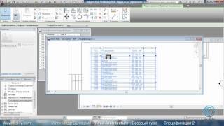 AVysotskiy.com - Видеокурс Revit Architecture - 605 - Спецификации 2