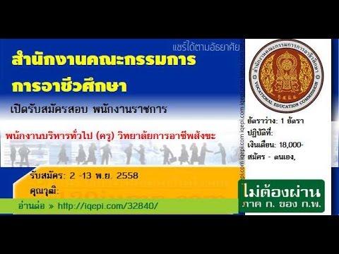สำนักงานคณะกรรมการการอาชีวศึกษา เปิดรับสมัครสอบ พนักงานราชการ 2 -13 พ.ย. 2558