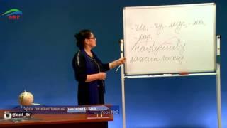 Уроки лингвистики. Лакский язык. Урок 2