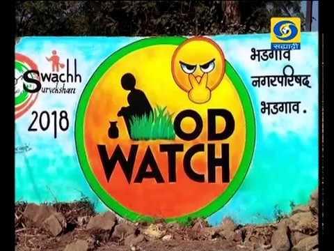 Vartapatra Swacheta Aabhiyan - 10 March 2018 - वार्तापत्र स्वच्छता अभियान