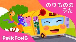 バスのうた | のりものの歌 | はたらく車 | ピンクフォン童謡