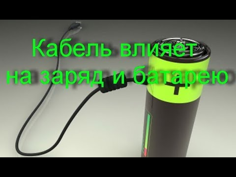 Кабель влияет на заряд устройства и его батарею. Как отличить хороший кабель USB от плохого