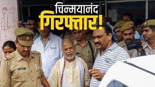 Chinmayanand Case : यौन शोषण मामले में चिन्मयानंद को SIT ने शाहजहांपुर से किया गिरफ्तार