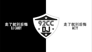 代理仁 - 走了就别后悔dj (DjCandy vs MCYY) 92CCDJ Mushup Competition